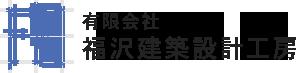有限会社福沢建築設計工房